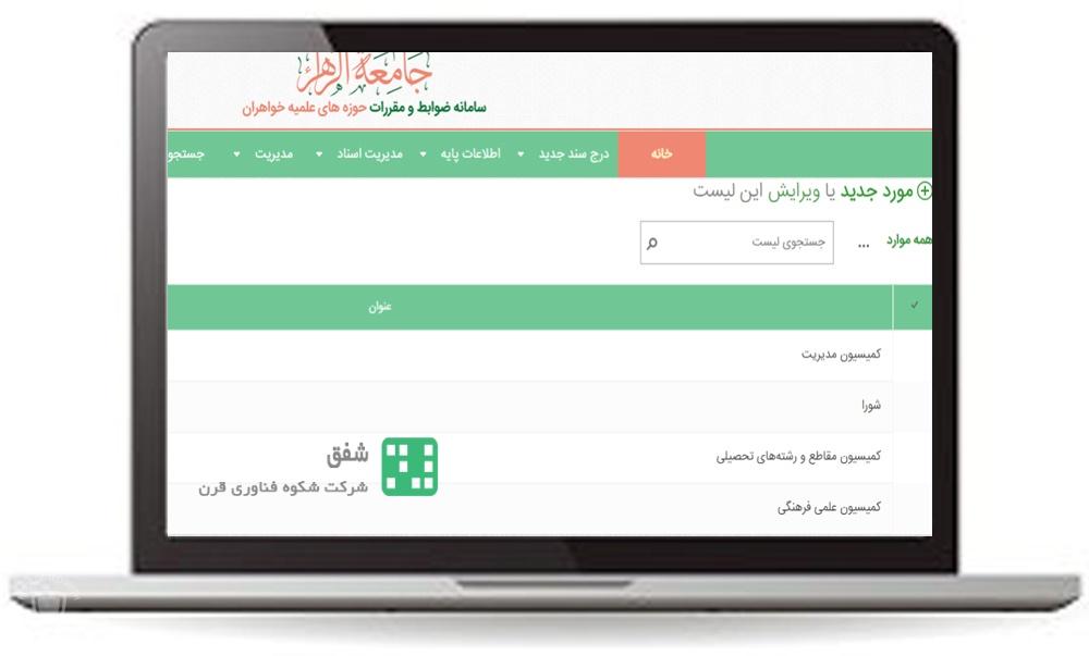 ثبت وبروز رسانی اطلاعات پایه
