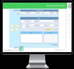 سامانه مدیریت پشتیبانی و توسعه نرم افزاری